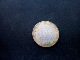 Монеты -  Монета 100 тенге 2005 года Казахстана , 0
