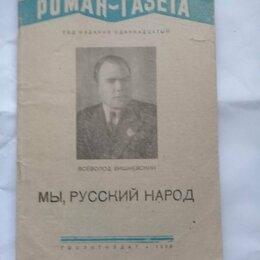 "Журналы и газеты - Журнал ""Роман газета"", 0"