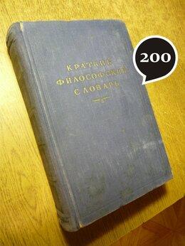 Наука и образование - словари, 0