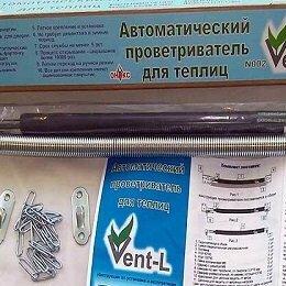 Теплицы и каркасы - Проветриватель доводчик теплицы Vent l 01 усиленный автоматический, 0