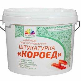 Фактурные декоративные покрытия - Штукатурка акриловая защитно-отделочная «Короед», 0