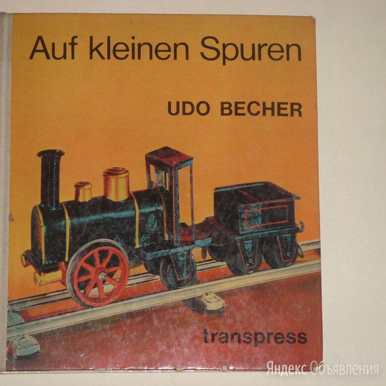 Начало Железнодорожного моделизма. Удо Бехер. по цене 1600₽ - Литература на иностранных языках, фото 0