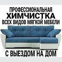 Бытовые услуги - Химчистка мягкой мебели , 0