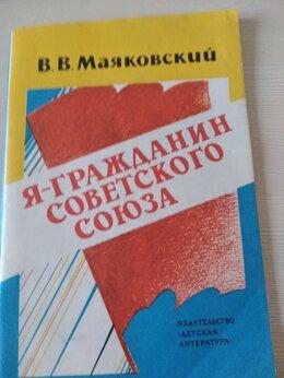 Детская литература - В. Маяковский. Я гражданин Советского Союза, 0