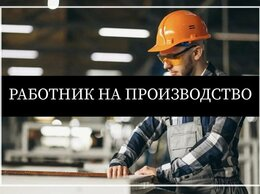 Рабочий - Работник на производство, 0