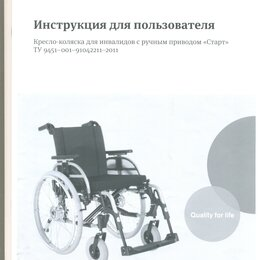 Приборы и аксессуары - Продается новая инвалидная коляска. В Белгородской  области., 0