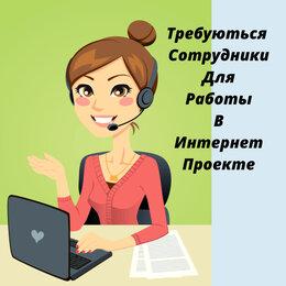 Менеджер - Менеджер для работы в интернете , 0