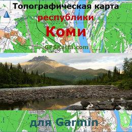 Карты и программы GPS-навигации - Коми топографическая карта v2.0  для Garmin (IMG), 0