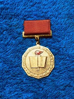 Жетоны, медали и значки - Знак За активную работу.Всесоюзное общество…, 0