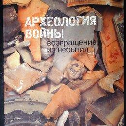 Наука и образование - Археология войны. Возвращение из небытия, 0