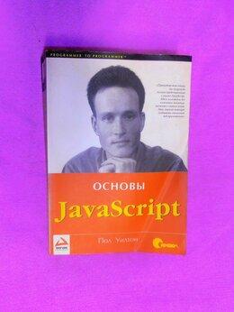 Компьютеры и интернет - Основы JavaScript. Автор Пол Уилтон, 0