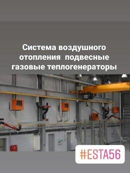 Промышленное климатическое оборудование - Теплогенераторы подвесные, 0