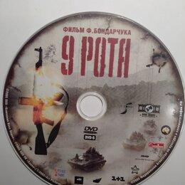 Видеофильмы - DVD 9-я рота, 0