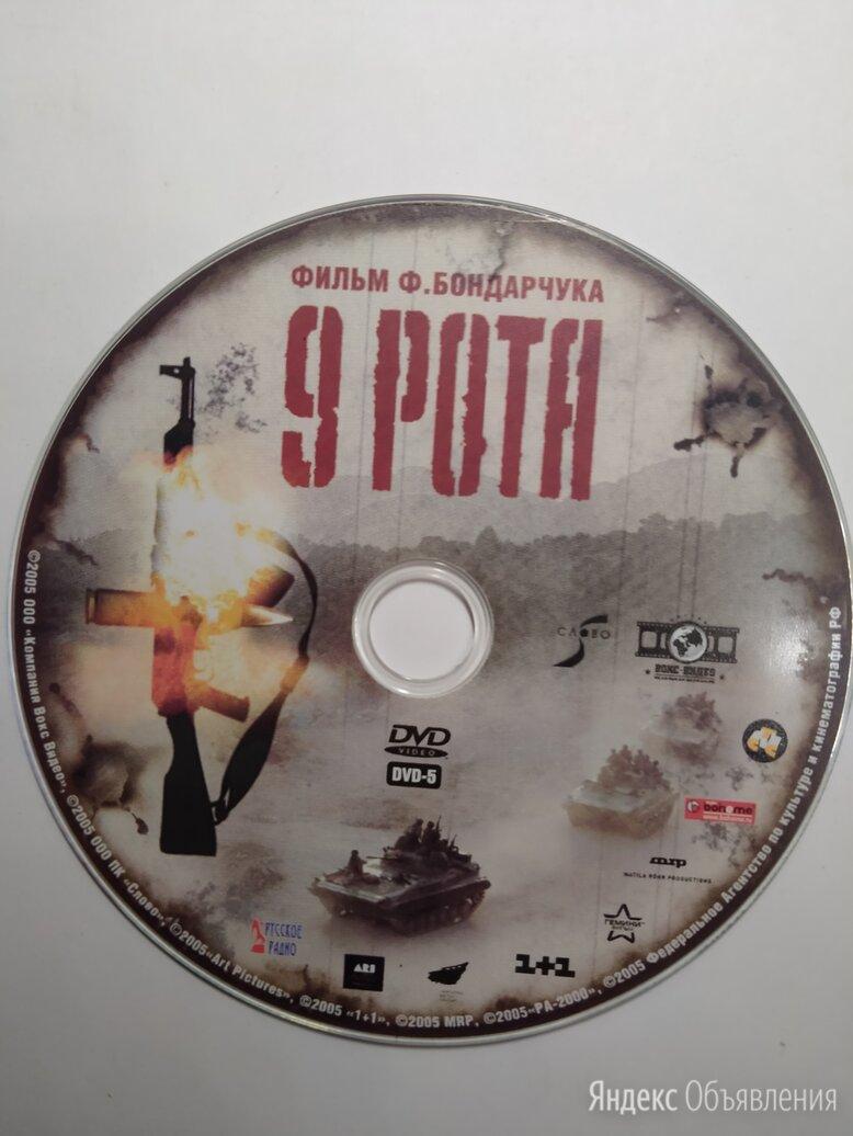 DVD 9-я рота по цене 50₽ - Видеофильмы, фото 0