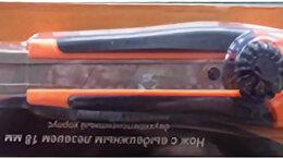 Ножи кухонные - Нож с выдвижным лезвием 18 мм, двухкомпонентный…, 0
