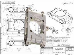Дизайн, изготовление и реставрация товаров - Чертеж и 3D модель  в Компас 3D, Autocad,…, 0