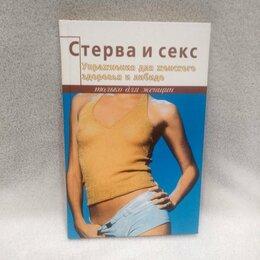 Спорт, йога, фитнес, танцы - Книга для женщин, 0