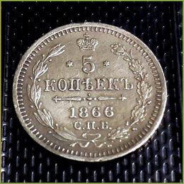 Монеты - 5 копеек 1866 СПБ НФ серебро 750 подлинник, 0