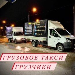 Транспорт и логистика - Грузовое такси.Квартирные переезды.Грузчики., 0