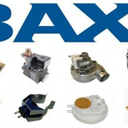 Оборудование и запчасти для котлов - Запчасти для котлов Baxi, Navien, 0