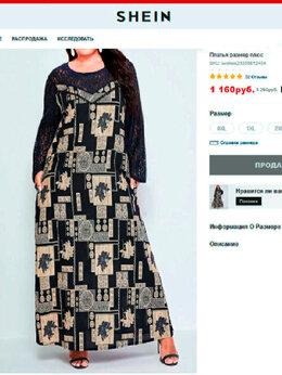 Платья - Платье макси новое (лён + хлопок), р. 50-52, 0
