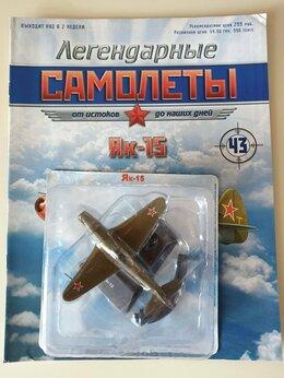 Модели - Легендарные самолеты №43 Як-15 1/87 Деагостини, 0