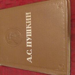 Художественная литература - Продаю старинную книгу сочинений А.С.Пушкина, 0