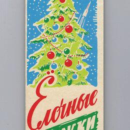 Новогодний декор и аксессуары - Флажки елочные, СССР, репринт, советский новый год, елочная гирлянда, 0