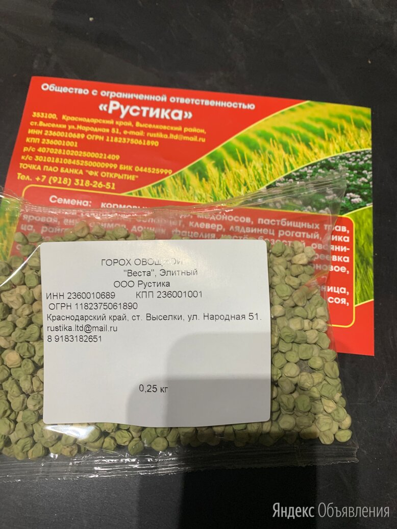 Семена овощного гороха по цене 50₽ - Семена, фото 0