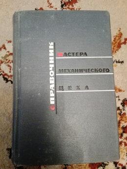 Прочее - Справочник мастера механического цеха., 0