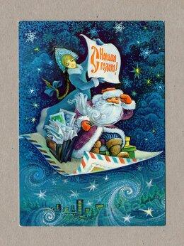 Открытки - Открытка СССР Новый год Горлищев 1980 чистая Дед…, 0