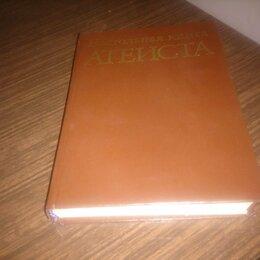 Прочее - Настольная книга атеиста. 1985г. 100р., 0