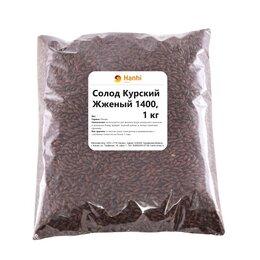 Ингредиенты для приготовления напитков - Солод Курский Жженый 1400, 1 кг, 0