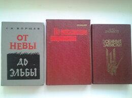 Художественная литература - Военные мемуары и записки, повести, очерки , 0