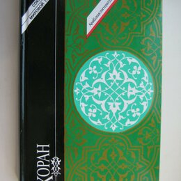 Прочее - Коран.  Священная книга мусульман., 0