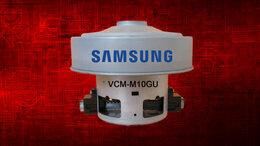 Аксессуары и запчасти - Мотор для пылесосов Samsung 2000 W, VCM-M10GU, 0