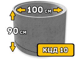 Железобетонные изделия - Кольцо бетонное c днищем КЦД 10, размер 1200*900…, 0
