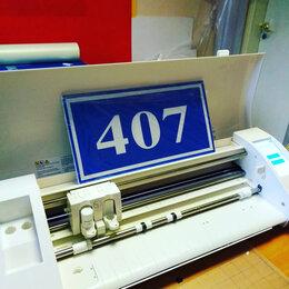 Дизайн, изготовление и реставрация товаров - Изготовление табличек, стендов, указателей., 0