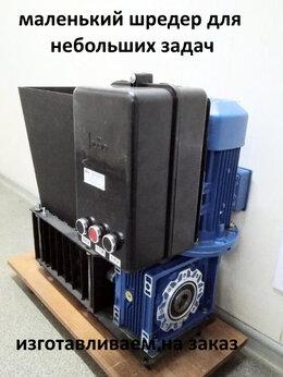 Производственно-техническое оборудование - Дробилка для пластика, 0