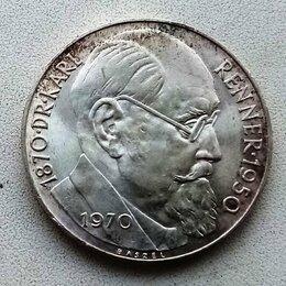 Монеты -  Австрия 50 шиллингов, 1970 г., 0