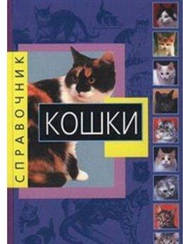 Прочее - Кошки - сборник пород, 0