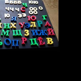 Развивающие игрушки - Магнитная азбука СССР , 0