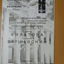 Спортивные карточки и программки - Программка органно-вокального вечера, Ленинградская Филармония, 1989г, 0