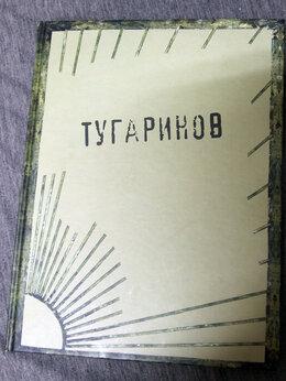 Искусство и культура - Тугаринов каталог - альбом скульптора, 0
