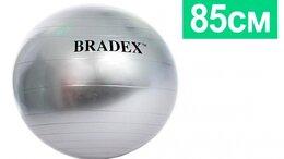 Фитболы и медболы - Мяч для фитнеса «ФИТБОЛ-85» BRADEX SF 0355, 0