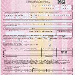 Страховые агенты - Страховой агент онлайн, 0