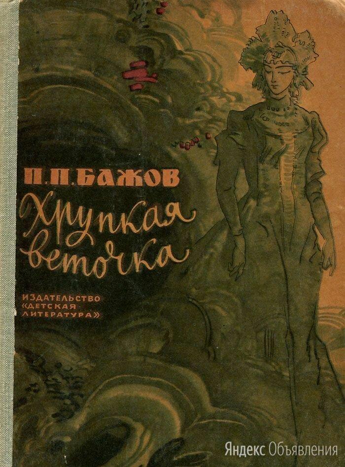 Сказки отечественные по цене 150₽ - Детская литература, фото 0