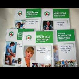 Словари, справочники, энциклопедии - Энциклопедии, 0