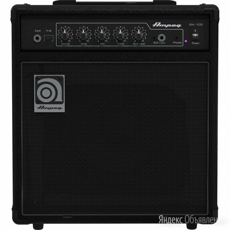 Ampeg BA-108v2 басовый комбоусилитель по цене 15107₽ - Гитарное усиление, фото 0