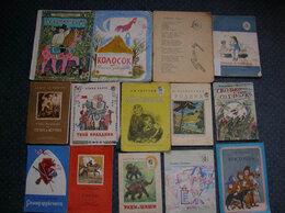 Детская литература - Книжки для детей. Список 2 , 0
